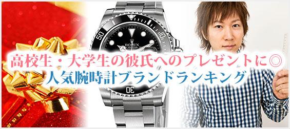 大学生彼氏腕時計プレゼント