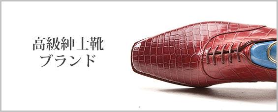 高級紳士靴ブランド