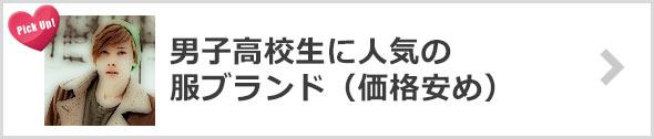 男子高校生-人気の服ブランド
