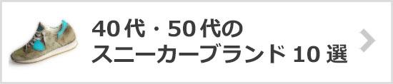40代スニーカーブランド