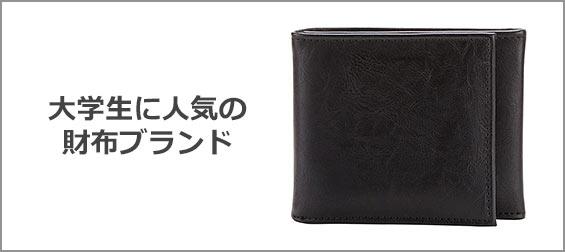 大学生財布ブランド
