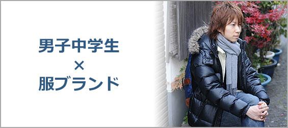 男子中学生服ブランド
