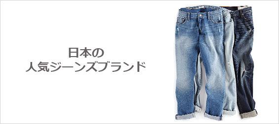 日本ジーンズブランド