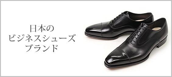 日本ビジネスシューズブランド