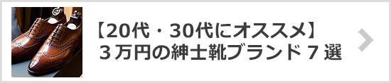 3万円紳士靴ブランド