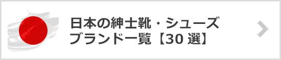 日本紳士靴ブランド一覧