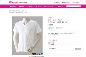 冷やシャツ