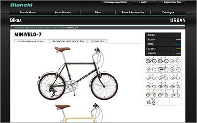 自転車の 自転車 ビアンキ ミニベロ 評判 : コンパクトな自転車「ミニベロ ...