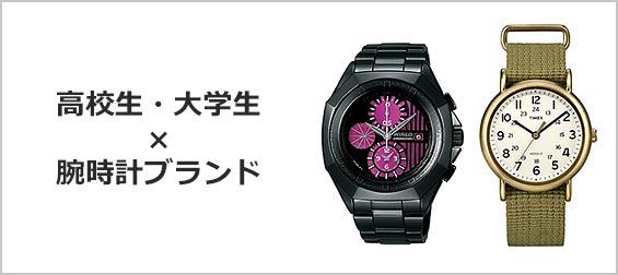 高校生・大学生-腕時計
