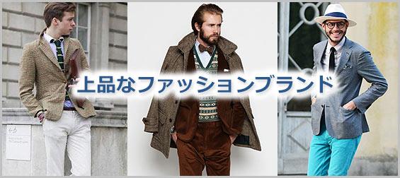 上品ファッションブランド