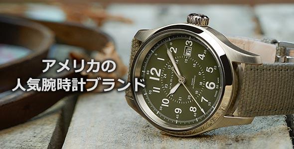 アメリカ腕時計ブランド
