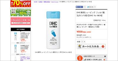 DHC薬用シェービング-ジェル