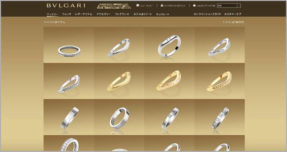 ブルガリ結婚指輪