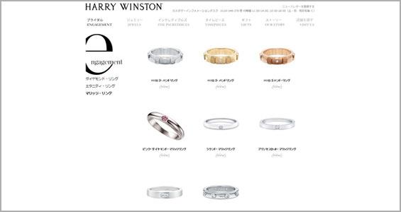 ハリーウィンストン結婚指輪