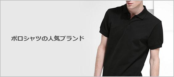メンズポロシャツ人気ブランド