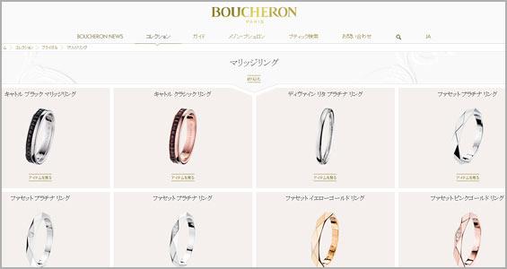 ブシュロン結婚指輪