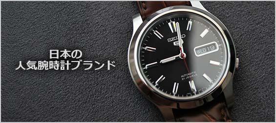 日本の人気腕時計ブランド