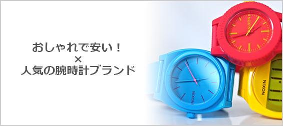 おしゃれ腕時計ブランド