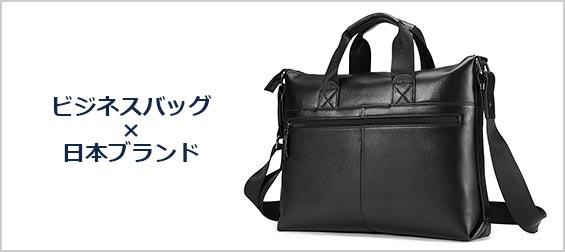 ビジネスバッグ日本ブランド