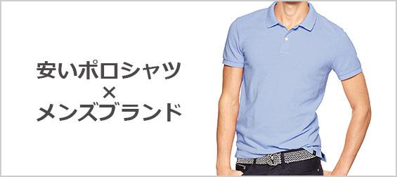 安いポロシャツ