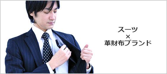 スーツ財布