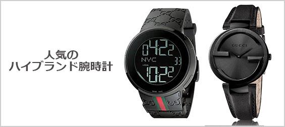 ハイブランド腕時計