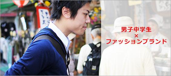 男子中学生ファッションブランド