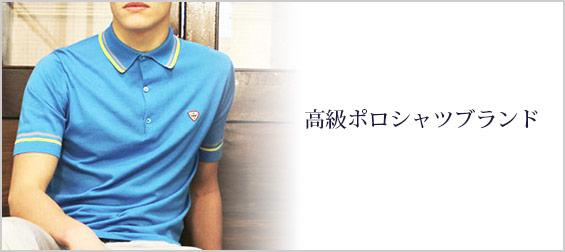 高級ポロシャツブランド