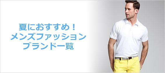 夏メンズファッションブランド