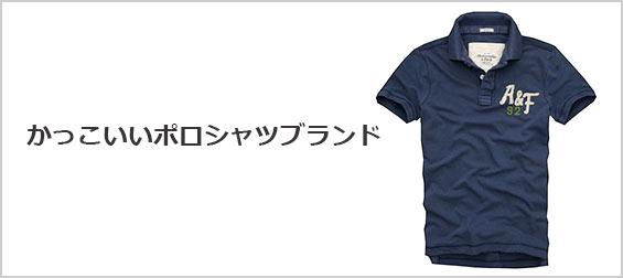 かっこいいポロシャツブランド