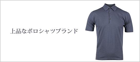 上品ポロシャツブランド