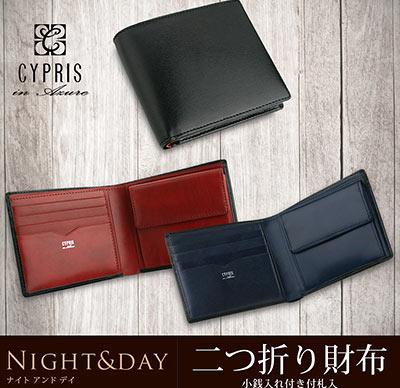 キプリス財布2