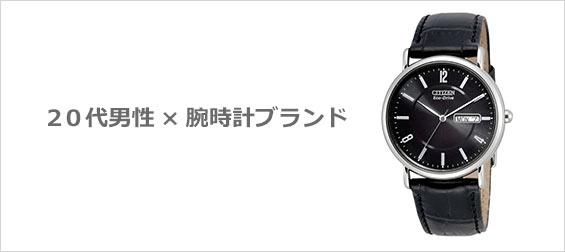 20代腕時計ブランド