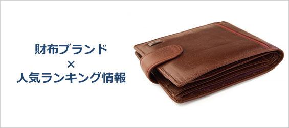 財布ブランドランキング