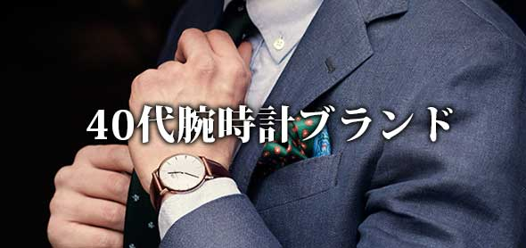 40代腕時計男性