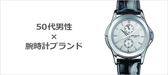 50代 人気の腕時計ブランド ...