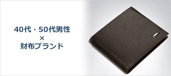 40代財布ブランド