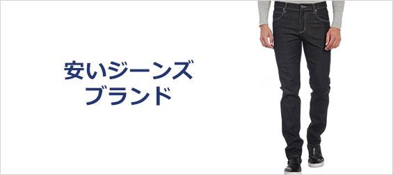 安いジーンズブランド