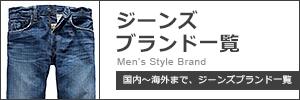 ジーンズ 人気ブランド(男性)