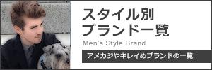 スタイル別 ブランド
