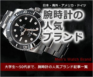 メンズ腕時計 人気ブランド(男性)