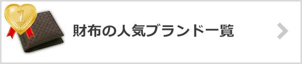 財布-人気ブランド(男性)