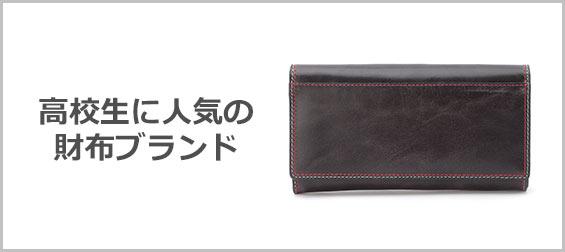 高校生財布ブランド