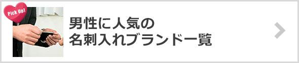 メンズ名刺入れ-人気ブランド(男性)