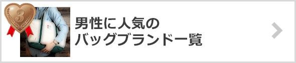 バッグ-人気ブランド