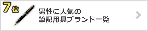 筆記用具-人気ブランド