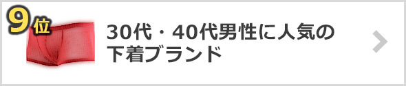 30代・40代男性-下着-ブランド