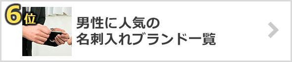 名刺入れ-人気ブランド