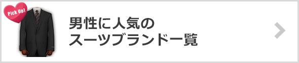 メンズスーツ-人気ブランド(男性)