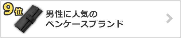 ペンケース-人気ブランド
